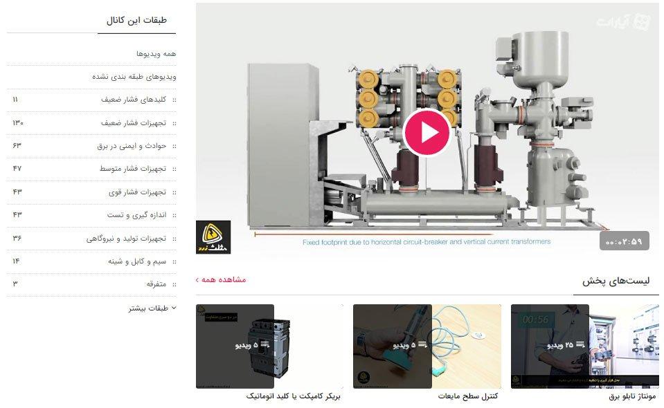 ویدئوهای آموزشی برق