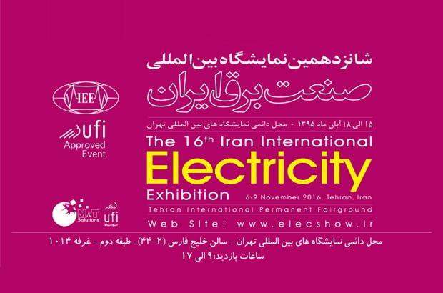 نمایشگاه صنعت برق
