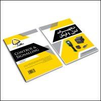 مثلث زرد، آموزش برق، آموزش مدار فرمان