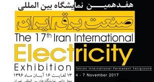 هفدهمین نمایشگاه بین المللی صنعت برق ایران