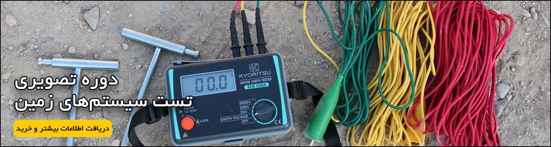 اندازه گیری مقاومت خاک به روش ونر و اندازه گیری مقاومت سیستم زمین